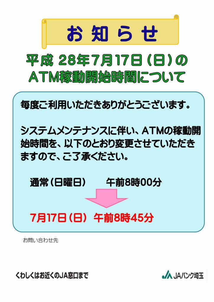 atm_201607.jpg